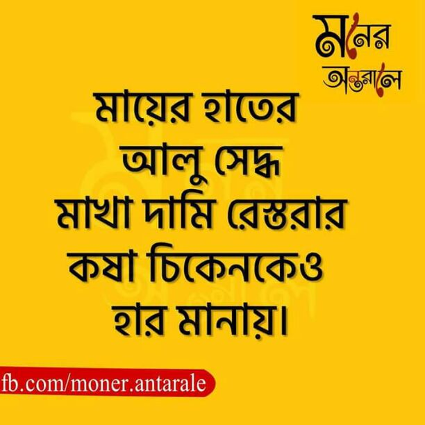 share chat picture bengali